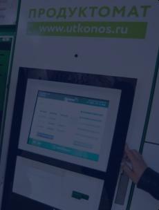 Группа компаний РСКИТ продолжает установку продуктоматов Утконос.